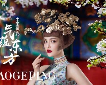 毛戈平美妆品牌推出全新美妆系列 再掀东方新尊宝