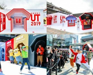优衣库2019UT穿越创造力新品展会3月29日于北京三里屯揭幕