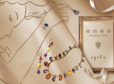 阿卡朵秋季新品品鉴会举办£¬尽显时尚珠宝魅力