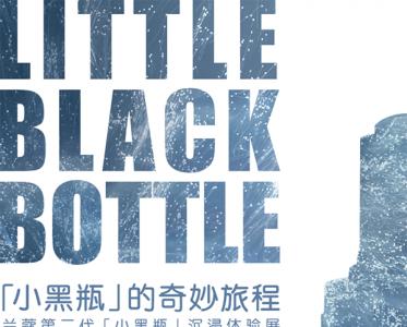 开启奇妙旅程,兰蔻第二代「小黑瓶」沉浸体验展