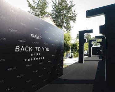 菲洛嘉醫學全新更名FILLMED升級,開啟品牌新紀元