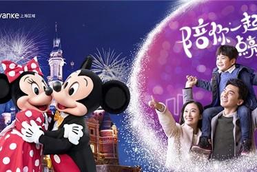 万科上海区域与上海迪士尼度假区达成战略联盟