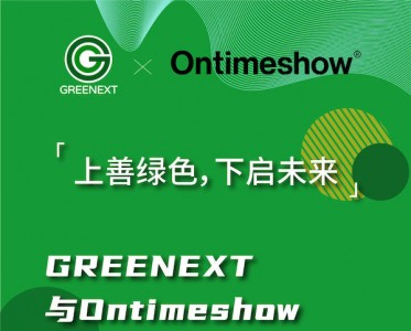 GREENEXT携手Ontimeshow深入解读可持续av在线直播