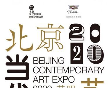 """北京当代2020""""明天的艺博会"""""""