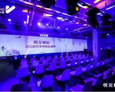 vivo CLUB举办2020年终粉丝盛典