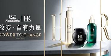 改变 · 自有力量 HR赫莲娜×天猫超级品牌日 盛大开启