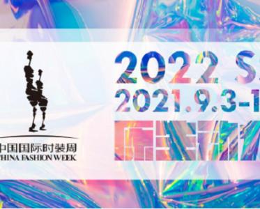 2022春夏中國國際時裝周開幕,JUNNE大放異彩!