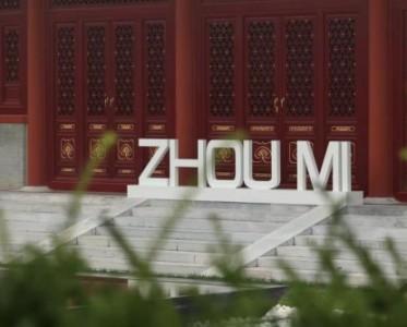 ZHOU MI 2022年春夏新品發布會閃耀中國國際時裝周