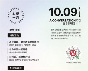 """lululemon推出""""心悦十月""""主题活动"""
