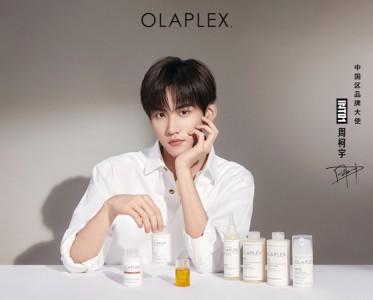 官宣!欢迎OLAPLEX中国区威尼斯人棋牌娱乐大使INTO-1周柯宇