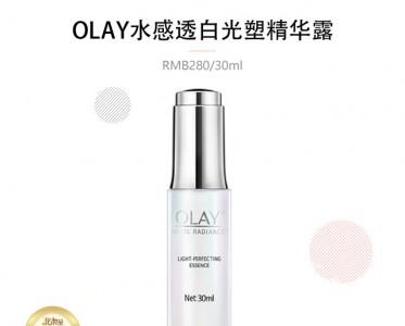 OLAY光感小白瓶 让你的肌肤白里透光!