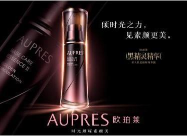 AUPRES欧珀莱黑精灵精华探秘之旅 工厂开放日活动