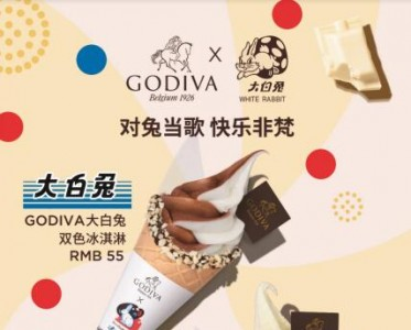 GODIVA歌帝梵携手大白兔 推出全新大白兔冰品系列