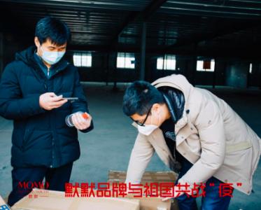 """同舟共济 守望相助——默默品牌与祖国共战""""疫"""""""