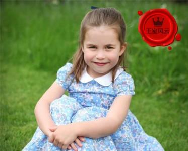 王室风云:夏洛特4岁生日快乐 新照撞脸祖母奶奶爸爸