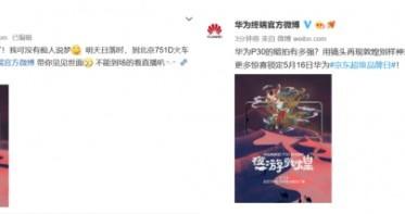 驚喜在路上 華為P30系列 x京東超級品牌日有何期待?