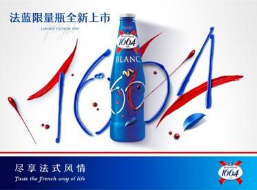1664法蓝限量瓶全新上市 开启创艺法式生活