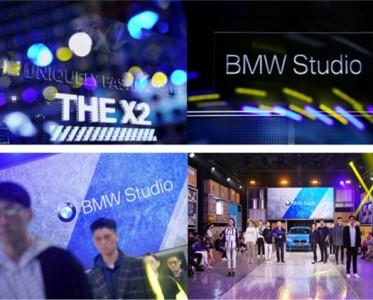 BMW Studio x 创新BMW X2   联袂登场,颜出必型!
