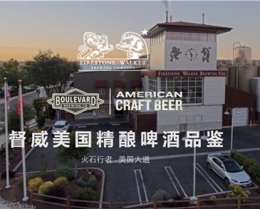 督威中國 首場美國精釀啤酒品鑒會