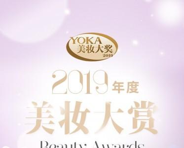 比李佳琦channel更高能的囤貨清單預警!2019 YOKA美妝大賞!它來了!