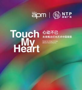 北京apm、NTP新城广场灯光艺术装置华丽变装