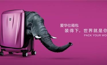 爱华仕25年砥砺前行,以匠心助推中国箱包产业崛起
