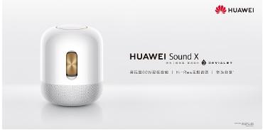 华为Sound X白金版开启音乐社交新模式