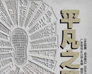 辽宁发布总决赛G1赛前海报:平凡之路