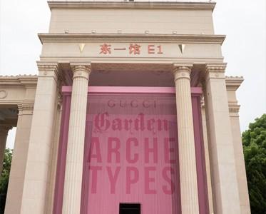 《古驰原典》展览上海站正式启幕