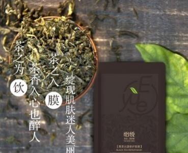 国货新贵怡悦黑茶古源修护面膜 秋季面膜正确打开方式