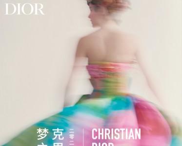 克里斯汀•迪奥,梦之设计师展览于上海揭幕