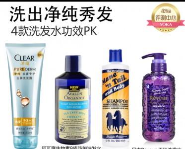 洗出净纯秀发 4款洗发水功效PK