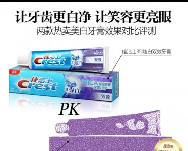 让牙齿更白净让笑容更亮眼 热卖美白牙膏效果对比