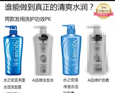 清爽水润两款洗护发产品功效对比PK