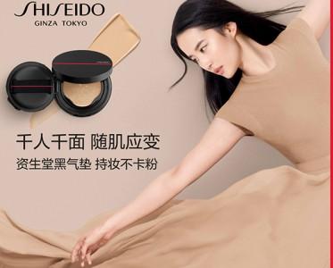 SHISEIDO资生堂全新推出随肌应变持妆气垫粉底液