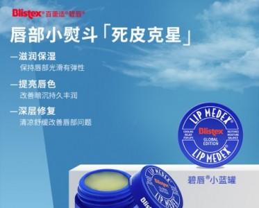 美国Blistex碧唇小蓝罐修复润唇膏,值得买吗?