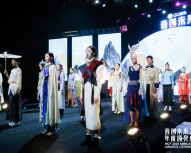 2020音创未来年度颁奖盛典QQ音乐国风艺术大赛落幕!