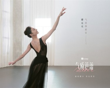 Keep氣質芭蕾成就完美女性,做女人就得這樣自信!