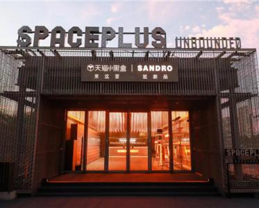 Sandro攜手全新品牌代言人點亮上海