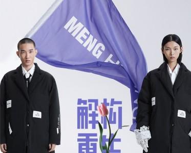伯希和PELLIOT x 梦会停MENG HUITING联名发售