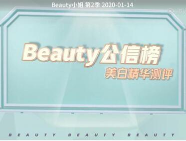 《beauty小姐》公信榜:优斐斯亮妍修护精华液第一