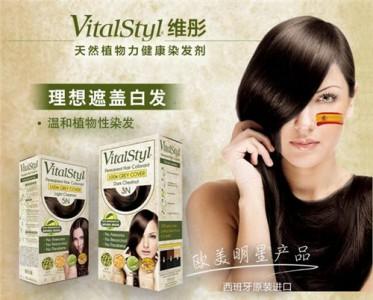 维彤VitalStyl染发剂3N棕黑色,适合中国人的健康发色