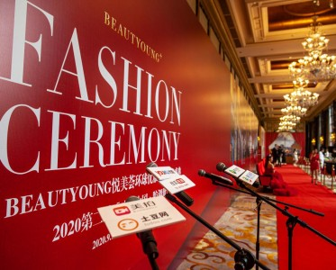 2020 BEAUTYOUNG悦美荟环球优雅女性风尚盛典