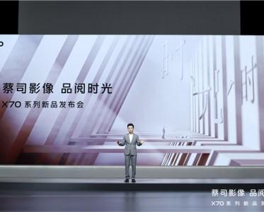 年度影像旗艦vivo X70系列正式發布
