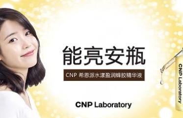 """CNP希恩派水漾盈润蜂胶精华液 专属呵护""""美""""寸肌肤"""