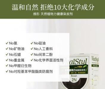 维彤VitalStyl染发剂 为中老年人带来绿色染发新概念