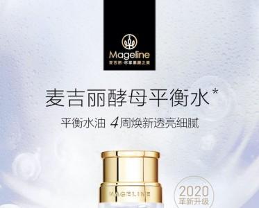 新锐国货美妆品牌麦吉丽 酵母精萃平衡水 全新上市