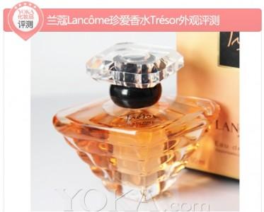 兰蔻Lancôme珍爱香水Trésor外观评测