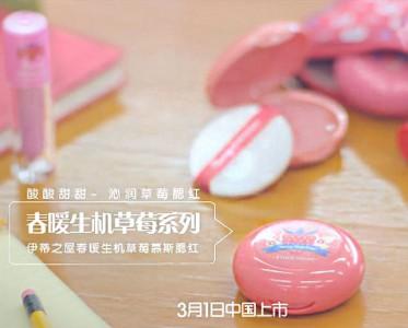 伊蒂美妆网络迷你剧 暧昧日记第二篇