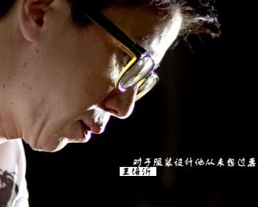王培沂:裁剪苦与痛 缝制十年梦